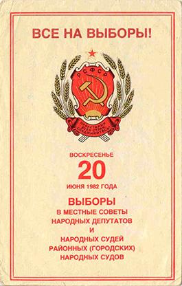 Приглашение на выборы 20 июня 1982 года